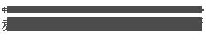赤沼公認会計士税理士事務所 | 不動産賃貸(横浜市)の税理士