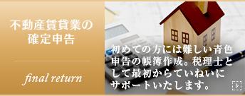 不動産賃貸業の確定申告